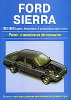 Ford Sierra бензин Справочник по устройству, диагностике и ремонту автомобиля