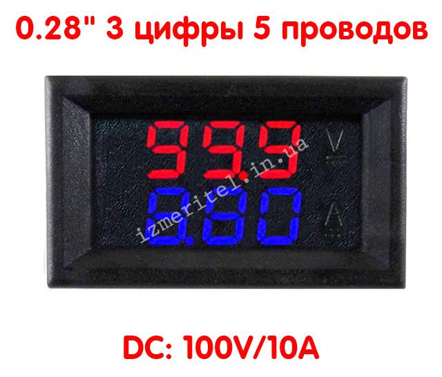Цифровой вольтамперметр DC 0-100V 10A