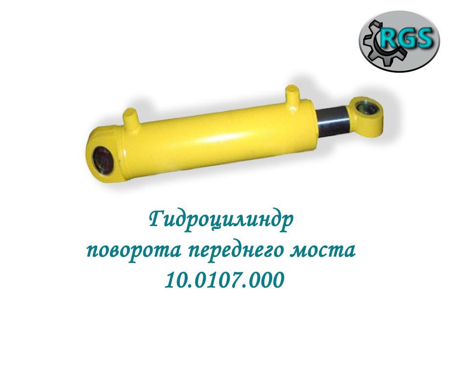 Гидроцилиндр поворота переднего моста 10.0107.000