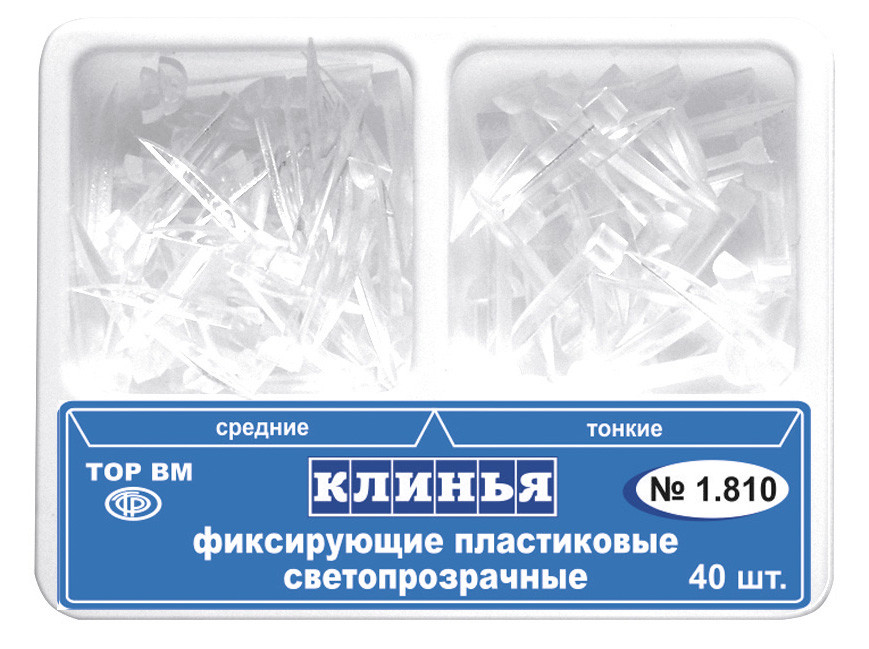 Клини фіксують пластикові світлопрозорі 40 шт.