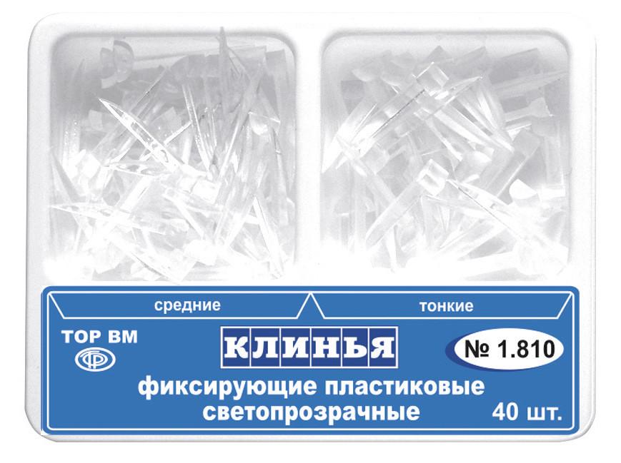 Клинья фиксирующие пластиковые светопрозрачные 40 шт.