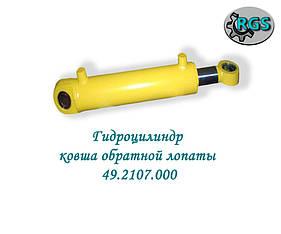 Гидроцилиндр ковша обратной лопаты 49.2107.000