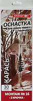 Оснастка для ловли карася (стандарт) Арсенал, монтаж №16