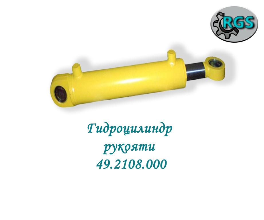 Гидроцилиндр рукояти 49.2108.000