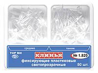Клинья фиксирующие пластиковые светопрозрачные 80 шт.   № 1.811 - 50 шт. № 1.812 - 30 шт.