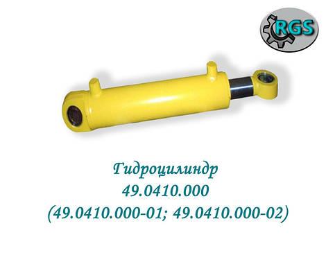 Гидроцилиндр 49.0410.000