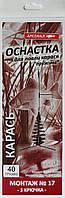 Оснастка для ловли карася (стандарт) Арсенал, монтаж №17