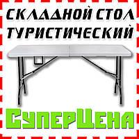 Складной туристический стол 180 см для отдыха на природе