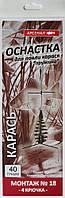Оснастка для ловли карася (стандарт) Арсенал, монтаж №18