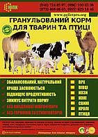 Гранулированные корма для сельськохозяйственных животных, птицы и прудовых рыб