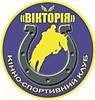 """Кінно Спортивний Клуб """"ВІКТОРІЯ"""""""