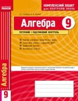 Алгебра. 9 клас. Комплексний зошит для контролю знань.Л.Г.Стадник
