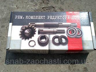 Ремкомплект редуктора ПСП-10 ПСП-10.01.01.070-090