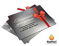 Печать подарочных сертификатов на заказ