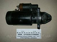 Стартер Т-16, Т-25 12В 2.2кВт СТ-222А-3708000 (пр-во Самара)