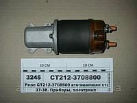 Реле СТ212-3708800 стартера втягивающего МТЗ