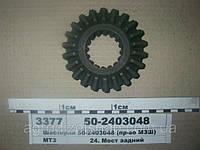 Шестерня полуосевая МТЗ-80 50-2403048