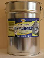 Праймер битумный Харьков