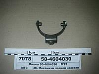 Вилка 50-4604030 привода гидронасоса МТЗ