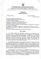 """Выиграно дело против ООО """"Украинская лизинговая компания"""".Выгода, полученная Клиентом вследствие вынесенного решения, составила 560 тысяч долларов США."""