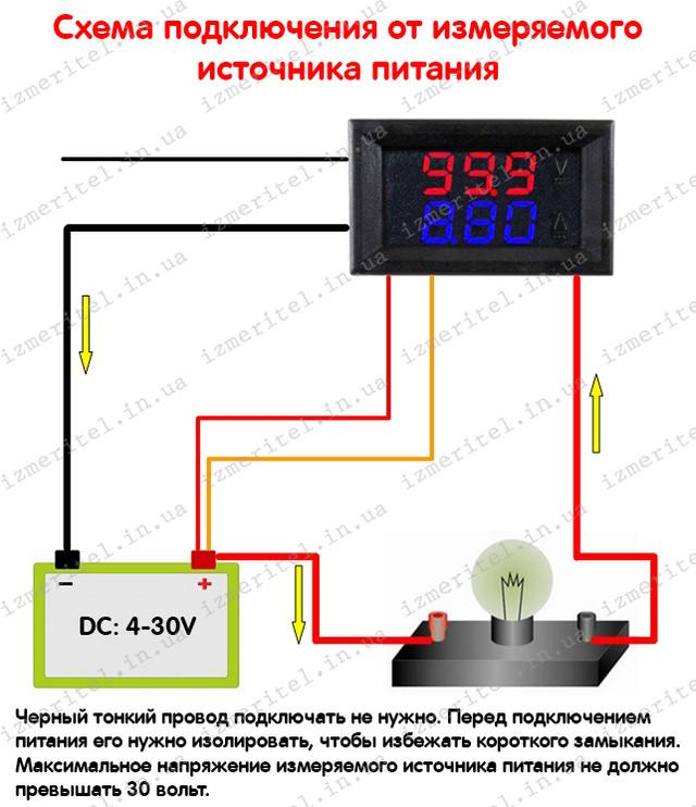 Цифровой вольтамперметр DC 0-100V 10A (Схема подключения №2)