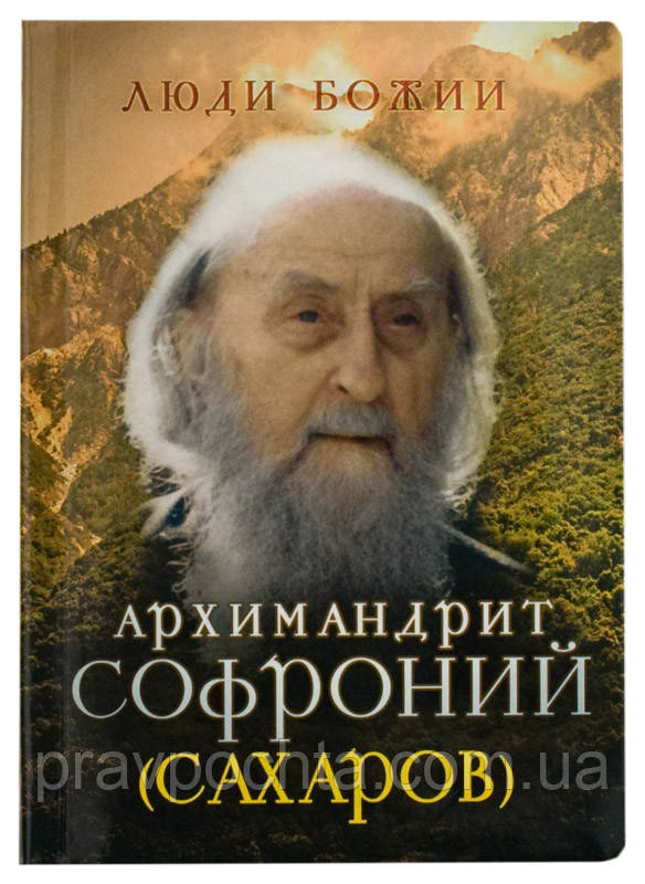 Архимандрит Софроний (Сахаров). Рожнёва Ольга