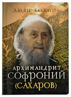 Архимандрит Софроний (Сахаров). Рожнёва Ольга, фото 1