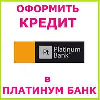 Оформить кредит в Платинум банк