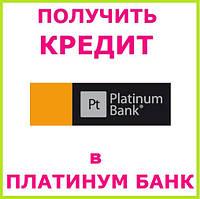 Получить кредит в Платинум банк