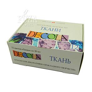Набор акриловых красок по ткани DECOLA на водной основе, 12 цв. по 20 мл , фото 2