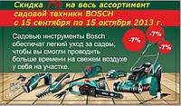 Акция по садовой технике BOSCH - СкИдКА 7% на весь ассотимент!!!