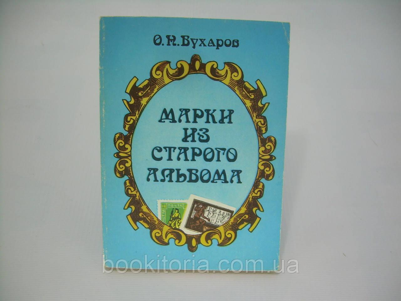 Бухаров О.Н. Марки из старого альбома (б/у).