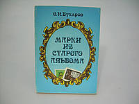 Бухаров О.Н. Марки из старого альбома (б/у)., фото 1