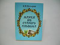 Бухаров О.Н. Марки из старого альбома.