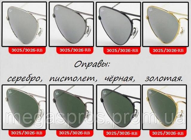 934bb5cfd3f2 Очки Ray Ban Aviator Black Silver. ААА качество. Стекло RB3025-3026 ...
