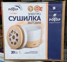 Электрическая сушилка для фруктов и овощей РОТОР мощностью 520 Вт
