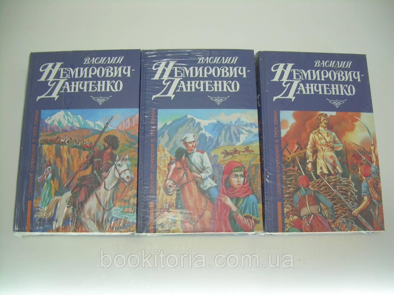 Немирович-Данченко В. Собрание сочинений в трех томах (б/у).