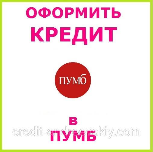 Кредит пумб банк взять кредит где можно взять кредит наличными по паспорту