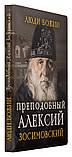 Преподобный Алексий Зосимовский. Рожнёва Ольга, фото 2