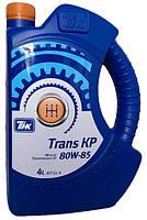 Трансмиссионное масло THK Trans KP 80w85 4л.