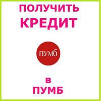 Получить кредит в ПУМБ банк
