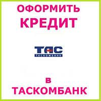 Оформить кредит в ТАС банк
