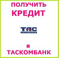 Плучить кредит в ТАС банк