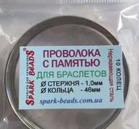 """Проволока с памятью """"мемори"""" 1 мм (диаметр кольца 46 мм)"""