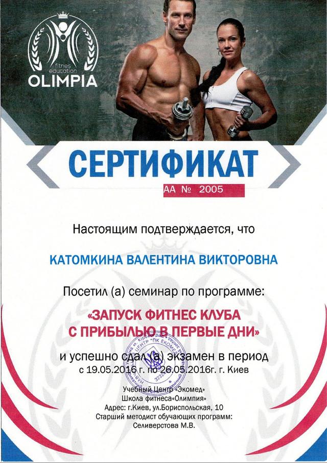 Сертификат по курсу запуск фитнес от нуля выдается в конце обучения в школе Олимпия