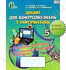 Зошит для контролю знань з Інформатики 5 клас Нова програма Авт: Морзе Н. Вид-во: Освіта