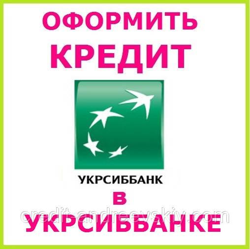 Укрсиббанк взять кредит киев взять кредит алмате