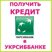 Получить кредит в Укрсиббанк