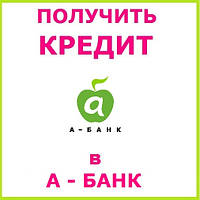 Получить кредит в А-банк