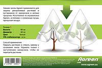 Зимние чехлы из агроволокна Agreen 50 S (2 шт) 75х90 cм (d48 см)